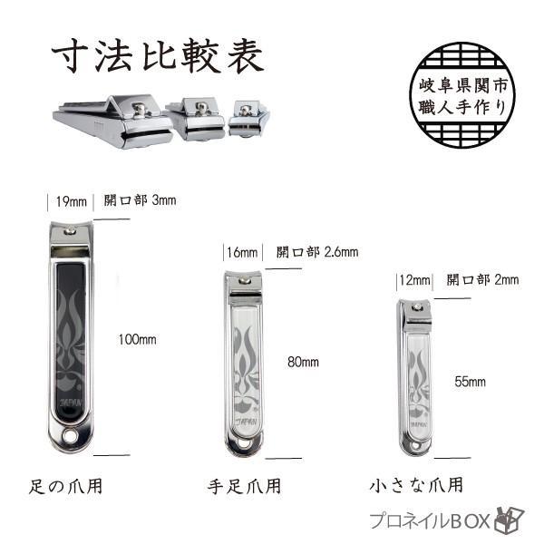 爪切り 鋼鍛造 手足用 関兼常 飛散防止カバー 爪ヤスリ付 高級 ツメキリ はがね 厚い爪もラクラク 高耐久性 日本製 匠の技 shinwa-corp 04