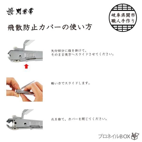 爪切り 鋼鍛造 手足用 関兼常 飛散防止カバー 爪ヤスリ付 高級 ツメキリ はがね 厚い爪もラクラク 高耐久性 日本製 匠の技 shinwa-corp 05