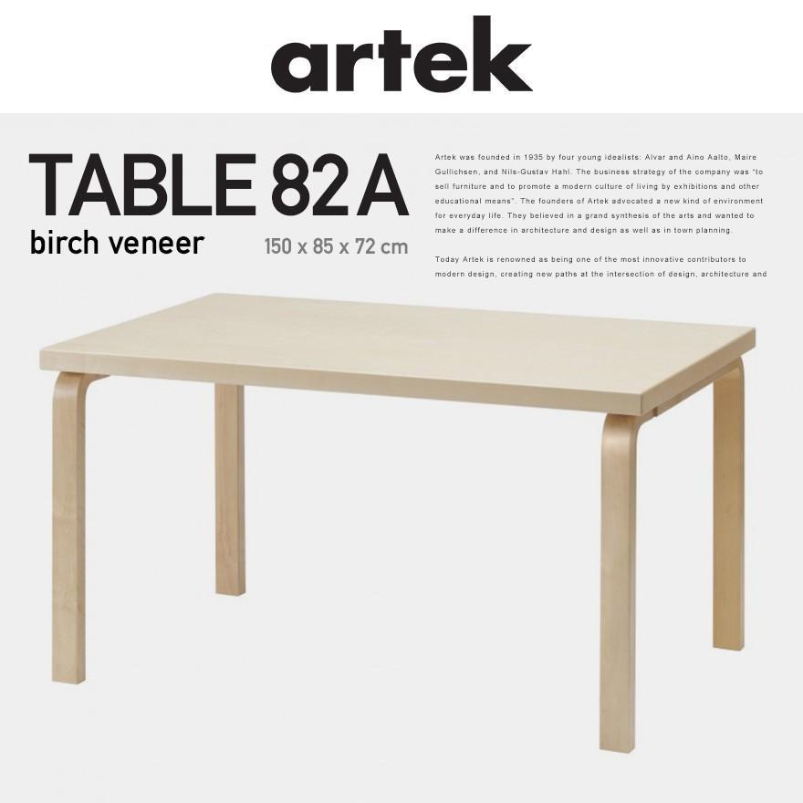 【artek/アルテック】TABLE 82A テーブル バーチ 150x85x72cm ダイニング/フィンランド/曲げ木
