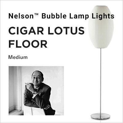 NELSON BUBBLE LAMP ネルソン・バブルランプ NELSON CIGAR LOTUS FLOOR M ネルソン シガー ロータス フロア