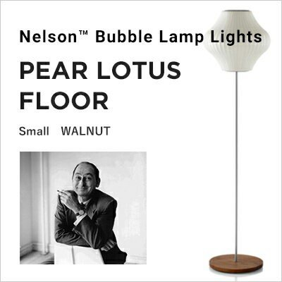 NELSON BUBBLE LAMP ネルソン・バブルランプ NELSON PEAR LOTUS FLOOR S WALNUT ネルソン ペア
