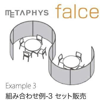 【METAPHYS│メタフィス】【組み合わせセット03】【セット販売】falce ファルス example_03 カラー全5色 高さ1400mm