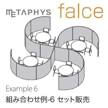 【METAPHYS│メタフィス】【組み合わせセット06】【セット販売】falce ファルス example_06 カラー全5色 高さ1600mm