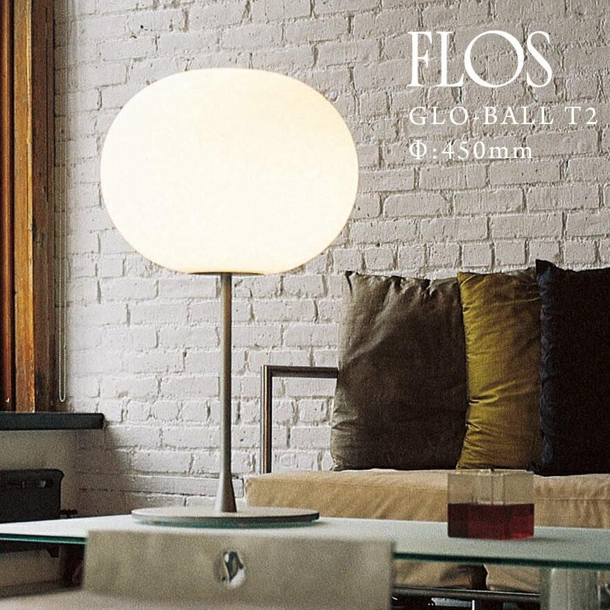 〇〇【代引き不可】FLOS GLO-BALL T2 GLO-ボール T2Φ:450mm ジャスパー モリソン/JASPER MORRISON/テーブル