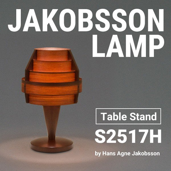 JAKOBSSON LAMP(ヤコブソンランプ)「S2517H」ダークブラウン デザイナーズ/JAKOBSSON/テーブルランプ/照明/北欧
