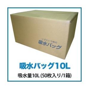 【ウォーターキャッチ】吸水バッグ10L 吸水量10L (50枚入り/1箱) K-10L