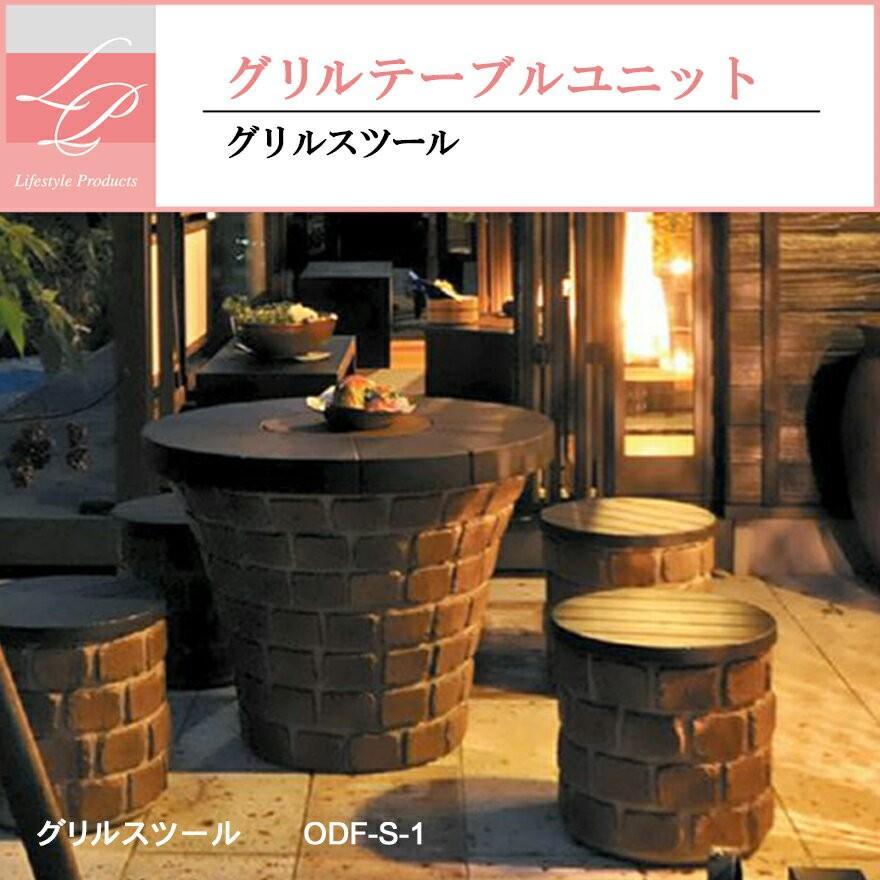 【ニッコーエクステリア】グリルテーブルユニット用 スツール ODF-S-1《BY・TB・MX 》Φ420×400 椅子/ガーデン/お庭/バーベキュー