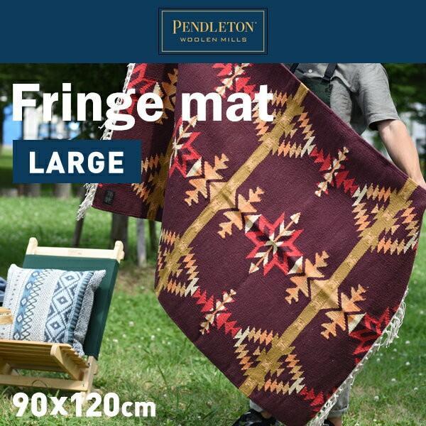 【PENDLETON ペンドルトン 】フリンジラージマット ペンデルトン ファブリック 毛布 ブランケット 寝具 ひざかけ ひざ掛け アウトドア