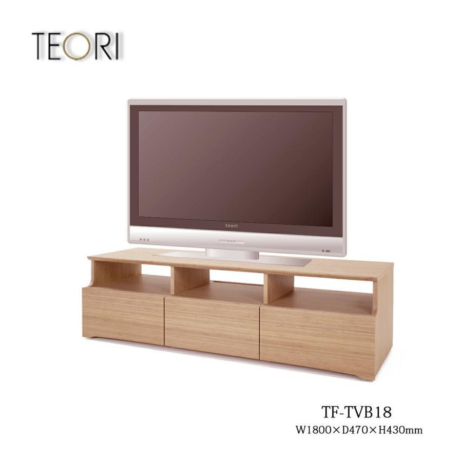 【TEORI テオリ】F TV BOARD テレビボード TF-TVB18 /W1800×D470×H430mm/テレビ台 TEORI