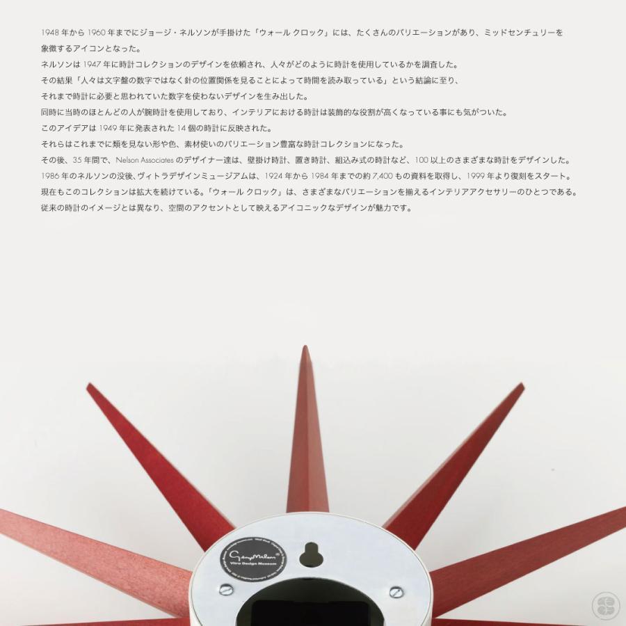 Vitra/Sunburst Clock/George Nelson/ヴィトラ/サンバーストクロック/ジョージ・ネルソン/クオーツ/掛時計 shinwashop 03