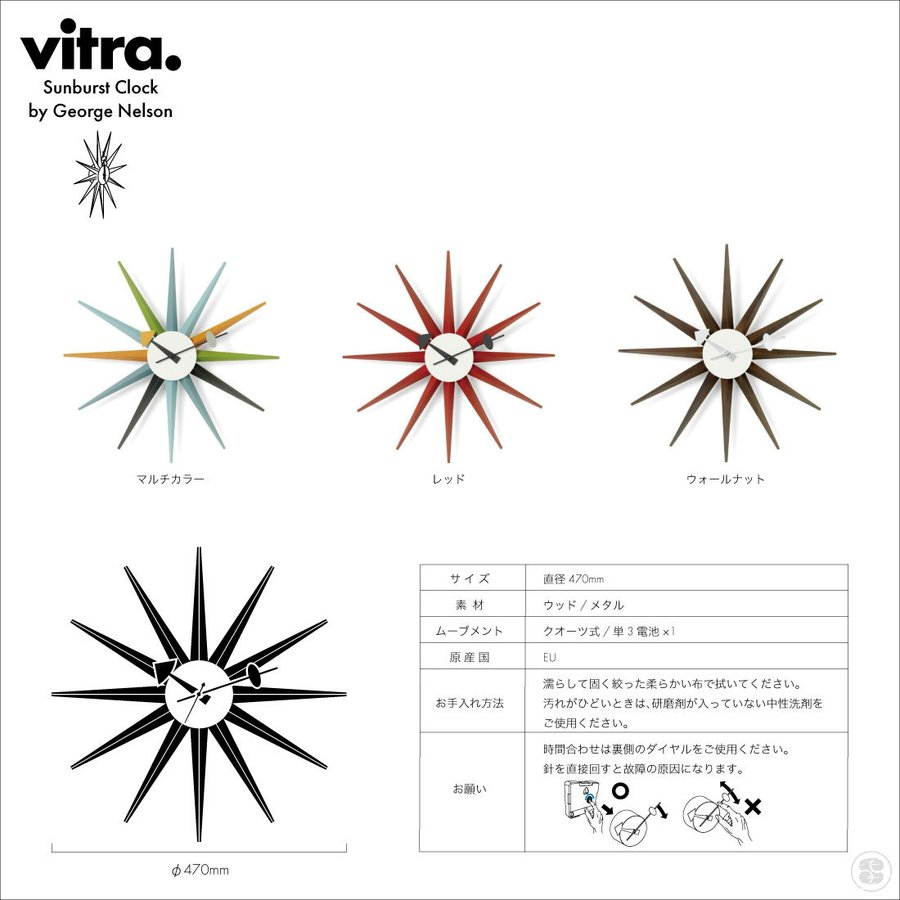 Vitra/Sunburst Clock/George Nelson/ヴィトラ/サンバーストクロック/ジョージ・ネルソン/クオーツ/掛時計 shinwashop 05