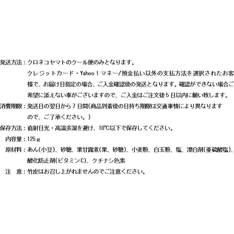 ようかん 栗羊羹 特製栗入り皮蒸し 塩津羊羹(小) shiotsukomanjuurouho 03