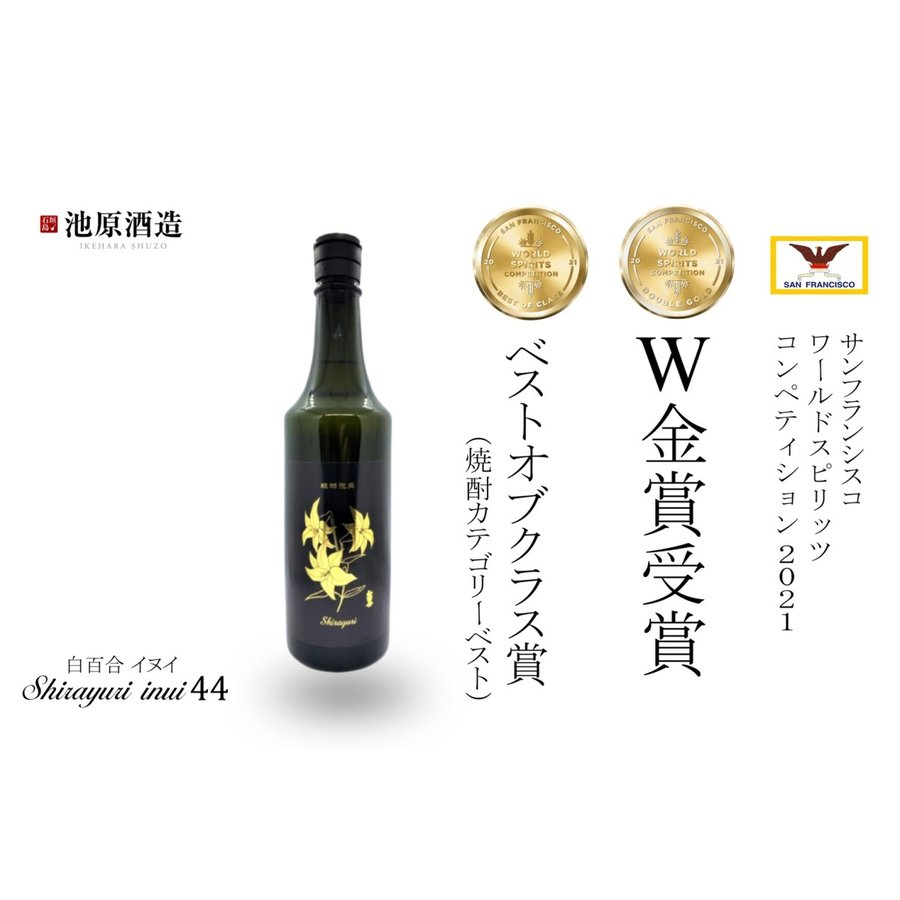 白百合イヌイ菌仕込み720ml44度 shirayuri inui 720 44|shirayuri-ikehara