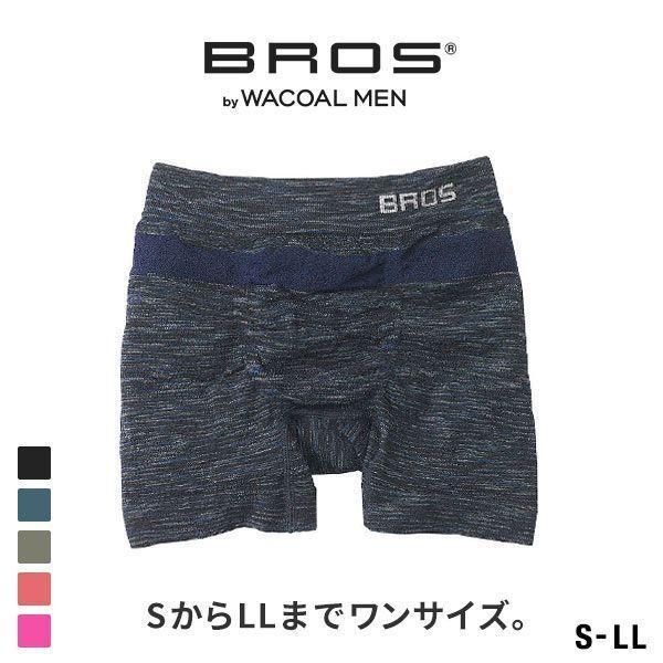ボクサーパンツ メンズ ボクサー 前とじ 立体設計 ブロス バイ ワコールメン BROS by WACOAL MEN のびて 包みこむ PANTS HOLIC メール便(5)