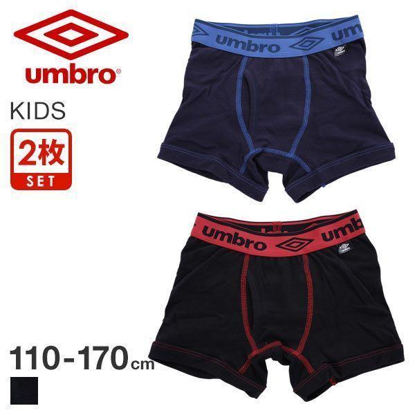 アンブロ umbro 2P ボクサーパンツ 2枚セット キッズ ジュニア 男の子 前あき 綿100% UB87 メール便(30)