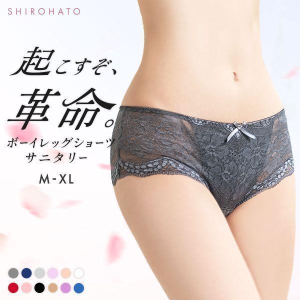 ショーツ モードマリー Mode Marie 脇肉革命 62408コレクション ボーイレッグサニタリーショーツ M L XL メール便(5)