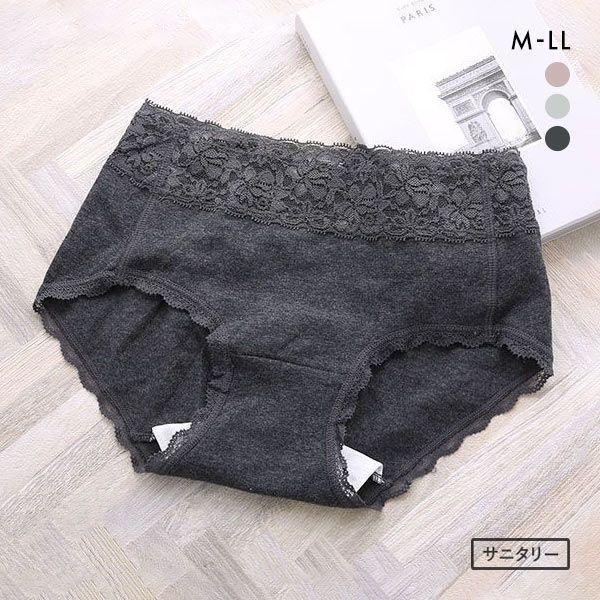 【メール便(15)】 (マイリラックス)MyRelax サニタリーショーツ 羽つきナプキン対応 ポケット付き