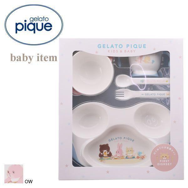 ジェラートピケ ジェラピケ ベビー キッズ 食器 SET baby gelato pique Baby Kids