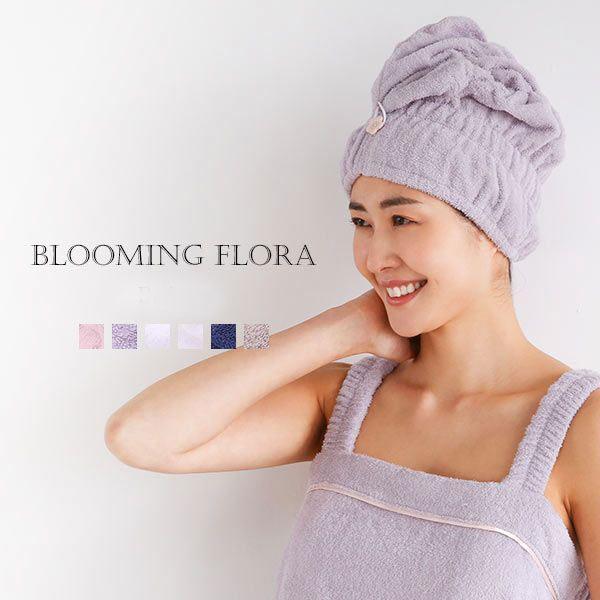 ブルーミングフローラ 綿100%スフレfineタオル バスターバン ヘアバンド ルームウェア 風呂上り改良進化シリーズ bloomingFLORA メール便(30)