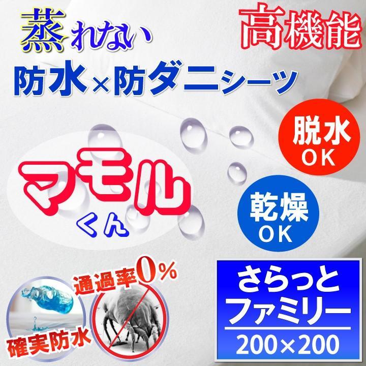 蒸れを逃がす さらっと 防水シーツ ( ファミリー ) 200x200x35cm 防水×防ダニW効果 透湿性防水素材使用