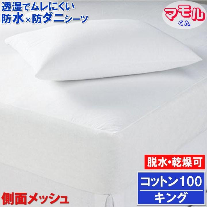 綿100% 呼吸する 防水シーツ 防水 ボックスシーツ (ファミリー )200x200x35cm 防水×防ダニW効果 透湿性防水素材使用