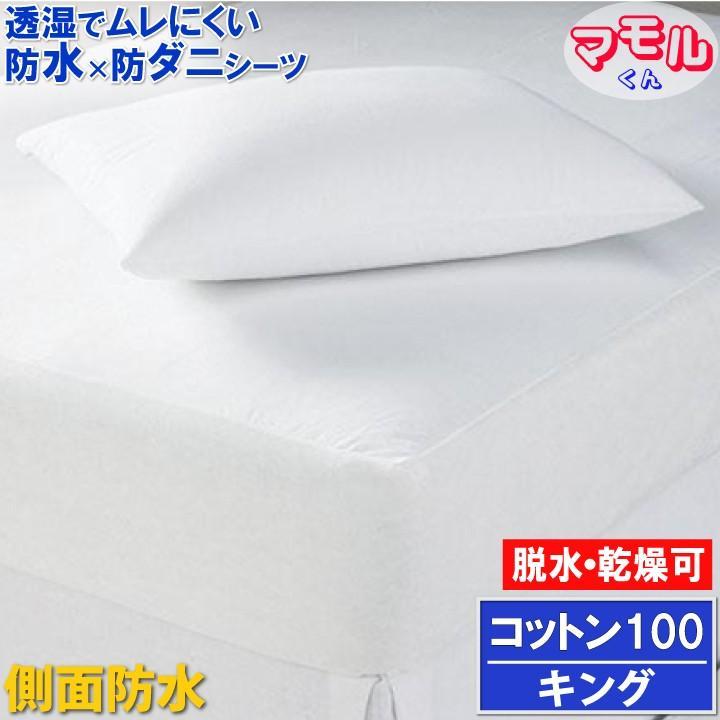 綿100% 呼吸する 側面防水 防水シーツ 防水 ボックスシーツ (キング )180x200x35cm 防水×防ダニW効果 透湿性防水素材使用