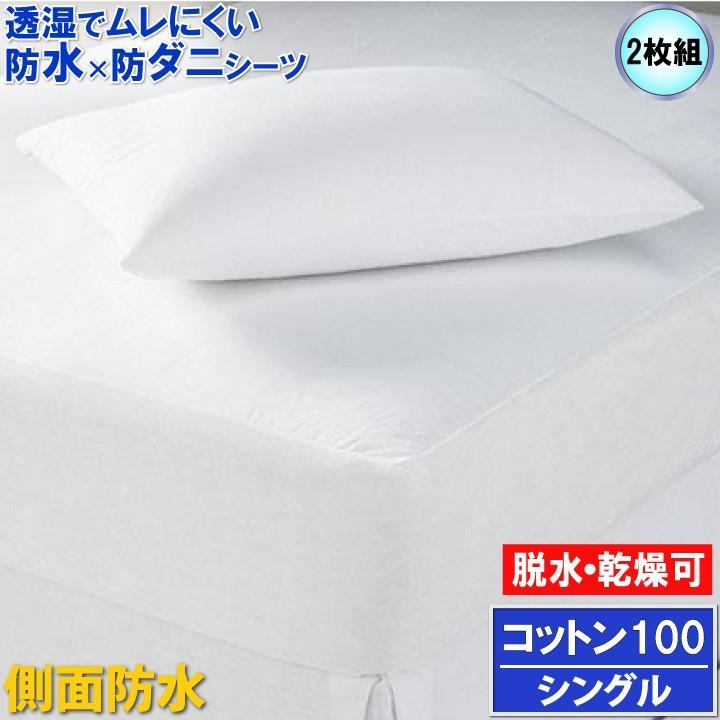 【2枚組】綿100% 呼吸する 側面防水 防水シーツ 防水 ボックスシーツ ( シングル )100x200x35cm 防水×防ダニW効果 透湿性防水素材使用