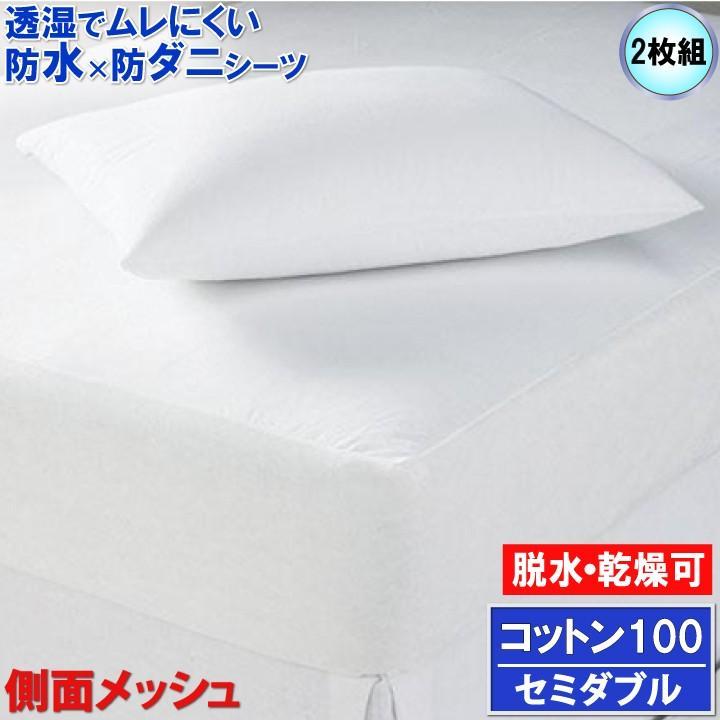 【2枚組】綿100% 呼吸する 防水シーツ 防水 ボックスシーツ (セミダブル )120x200x35cm 防水×防ダニW効果 透湿性防水素材使用