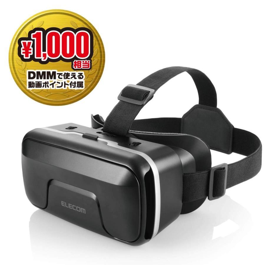 エレコム VRゴーグル VRヘッドセット ピント調整可能 メガネ対応 4.0~6.5インチのiPhone/andoridで使える [DMM 1000円相当ポイント付] ブラック VRG-X01PBK|shirokumahouse