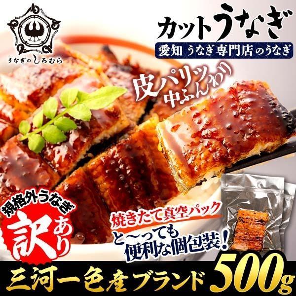 うなぎ CM-500 カット 500g (6~11パック)  1食約50g 蒲焼き   鰻 ウナギ 訳あり 国産|shiromura