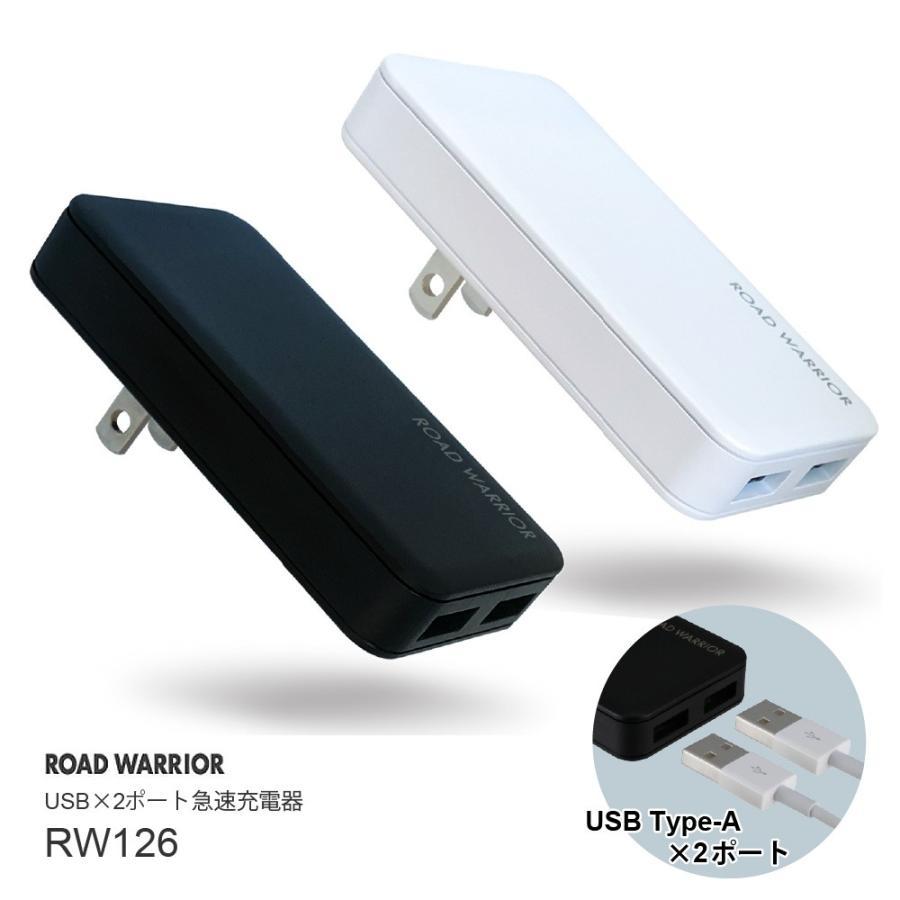 RW126 国内海外対応 USB 2ポート急速充電器 [ROAD WARRIOR]|shiroshita