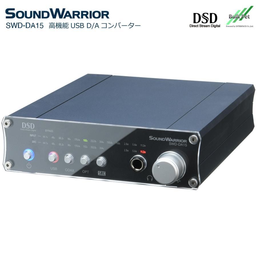 SWD-DA15 高機能USB D/Aコンバーター[SW Desktop-Audioシリーズ] サウンドウォーリアーSOUND WARRIOR(さうんどうぉーりあ) shiroshita