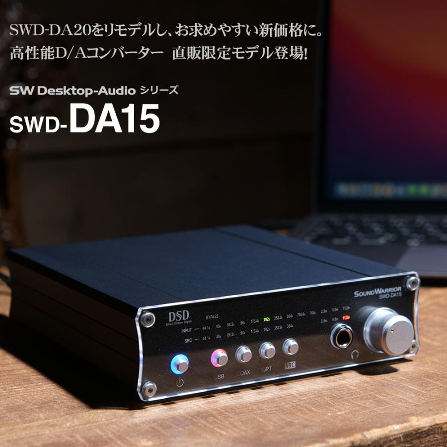 SWD-DA15 高機能USB D/Aコンバーター[SW Desktop-Audioシリーズ] サウンドウォーリアーSOUND WARRIOR(さうんどうぉーりあ) shiroshita 02