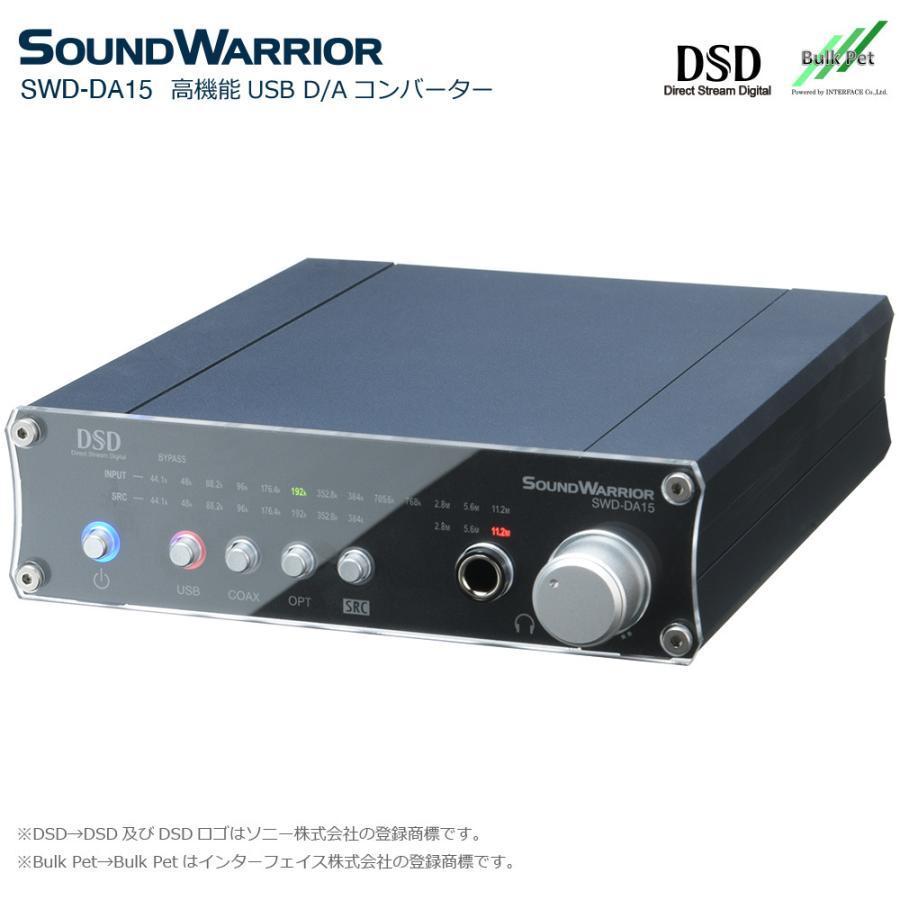 SWD-DA15 高機能USB D/Aコンバーター[SW Desktop-Audioシリーズ] サウンドウォーリアーSOUND WARRIOR(さうんどうぉーりあ) shiroshita 07