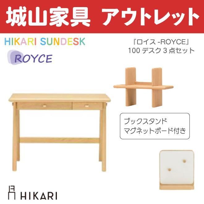 台数限定!『ロイス-ROYCE』100デスク3点セット|shiroyamakagu