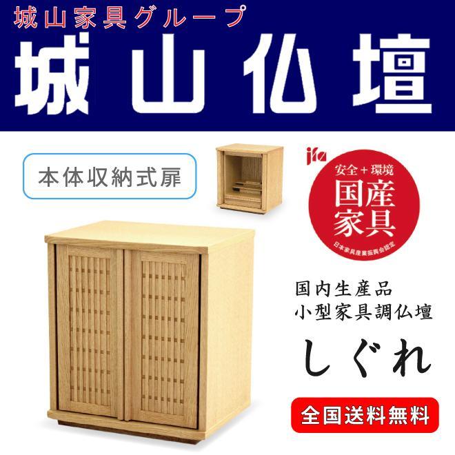 小型家具調仏壇 しぐれ 国内生産品|shiroyamakagu