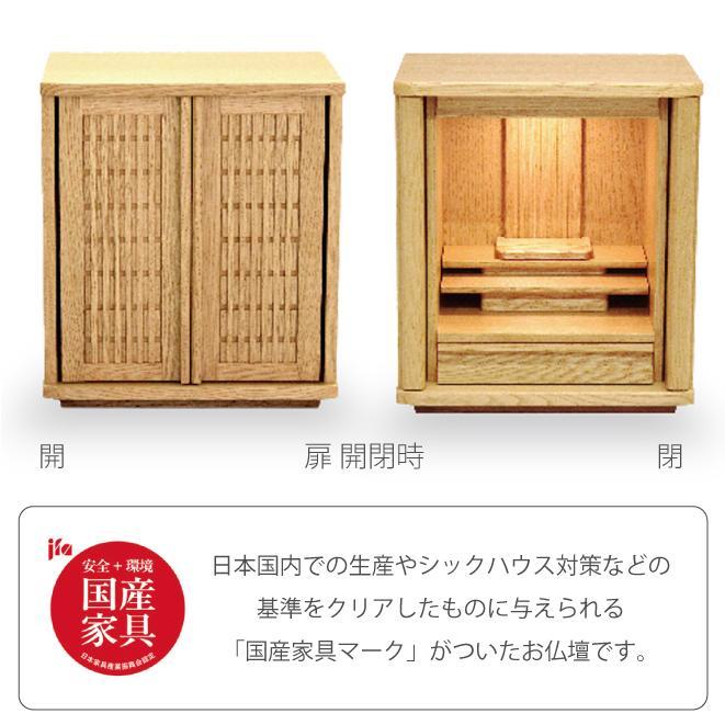 小型家具調仏壇 しぐれ 国内生産品|shiroyamakagu|02
