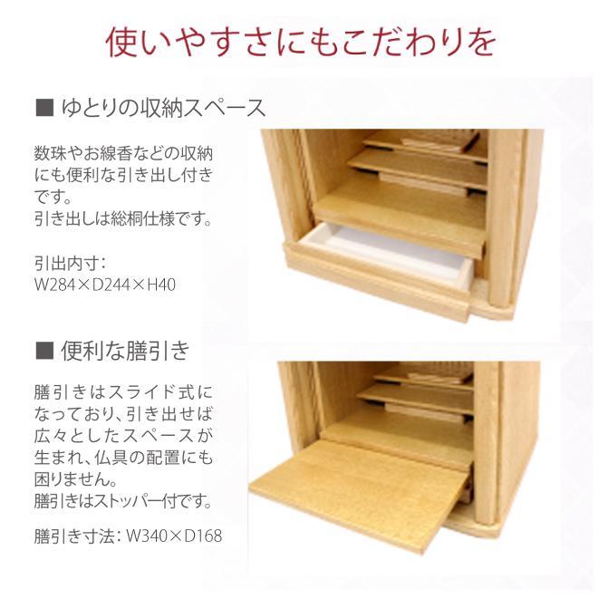 小型家具調仏壇 しぐれ 国内生産品|shiroyamakagu|04