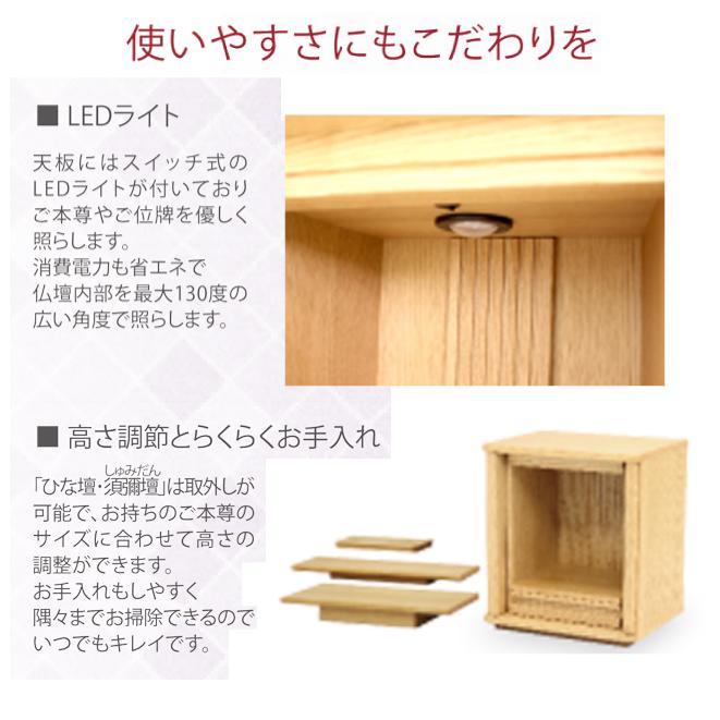 小型家具調仏壇 しぐれ 国内生産品|shiroyamakagu|05