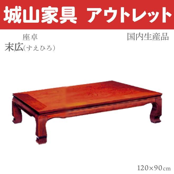 国内生産品  座卓 ◇末広◇ 120×90|shiroyamakagu