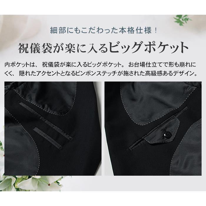 大きいサイズ 礼服 メンズ フォーマルスーツ ビッグ おおきい ゆったり 濃染加工 2つボタン シングル 深みブラックスーツ アジャスター付 黒 喪服  冠婚葬祭|shirt-style|04