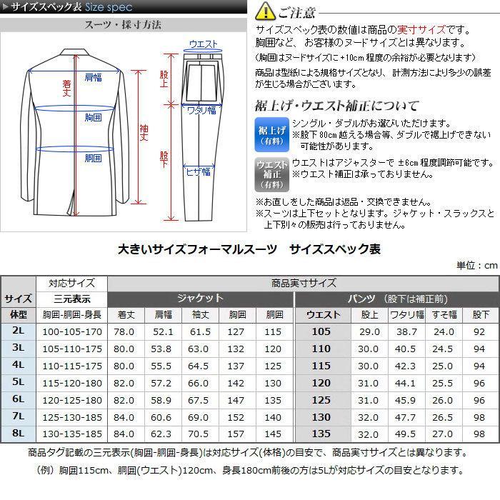 大きいサイズ 礼服 メンズ フォーマルスーツ ビッグ おおきい ゆったり 濃染加工 2つボタン シングル 深みブラックスーツ アジャスター付 黒 喪服  冠婚葬祭|shirt-style|09