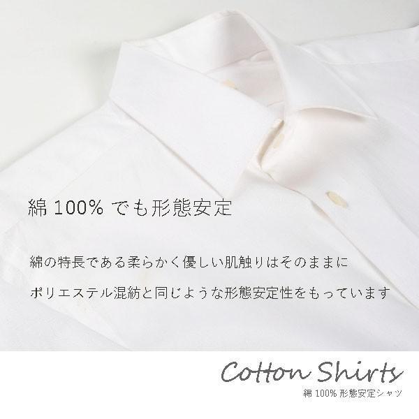 綿100%形態安定シャツ 長袖 ワイドカラー 1000円クーポン対象 メンズ ワイシャツ|shirts-mart|02