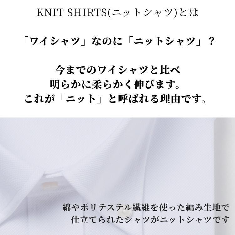 ニットシャツ 半袖 ノーアイロン ボタンダウン 1000円クーポン対象 メンズ ワイシャツ 形態安定 ストレッチ|shirts-mart|02