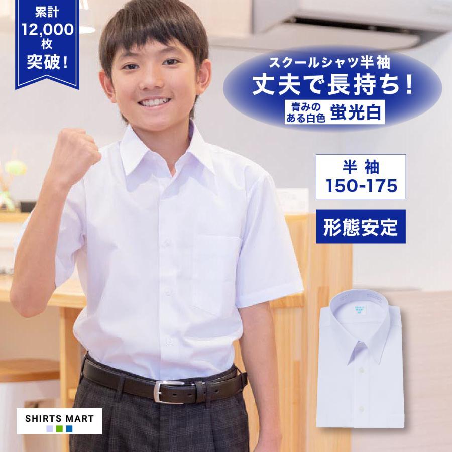 スクールシャツ 半袖 男子 学生服 1000円クーポン対象 蛍光白 防汚加工 形態安定|shirts-mart