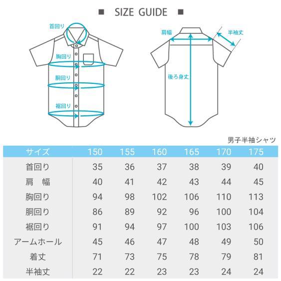 スクールシャツ 半袖 男子 学生服 1000円クーポン対象 蛍光白 防汚加工 形態安定|shirts-mart|03