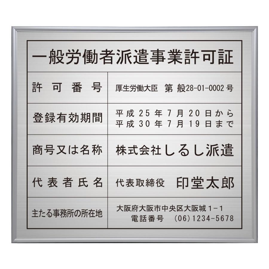 労働者派遣事業許可証スタンダードシルバー/法定看板 標識 表示看板 ...