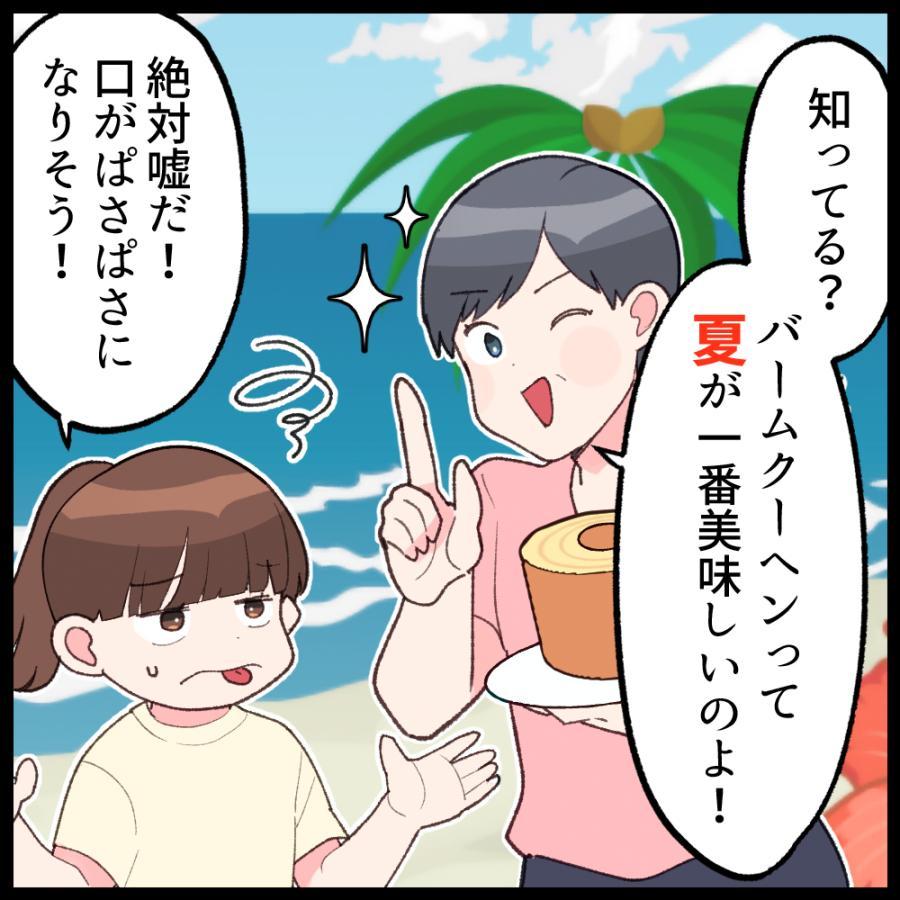 期間限定4500円→1888円 新味登場 500gに増量!5種の味から選べる!超ド級500gのスーパージャンボクーヘン(500g×3個) お取り寄せスイーツ|shitamachibaum|02