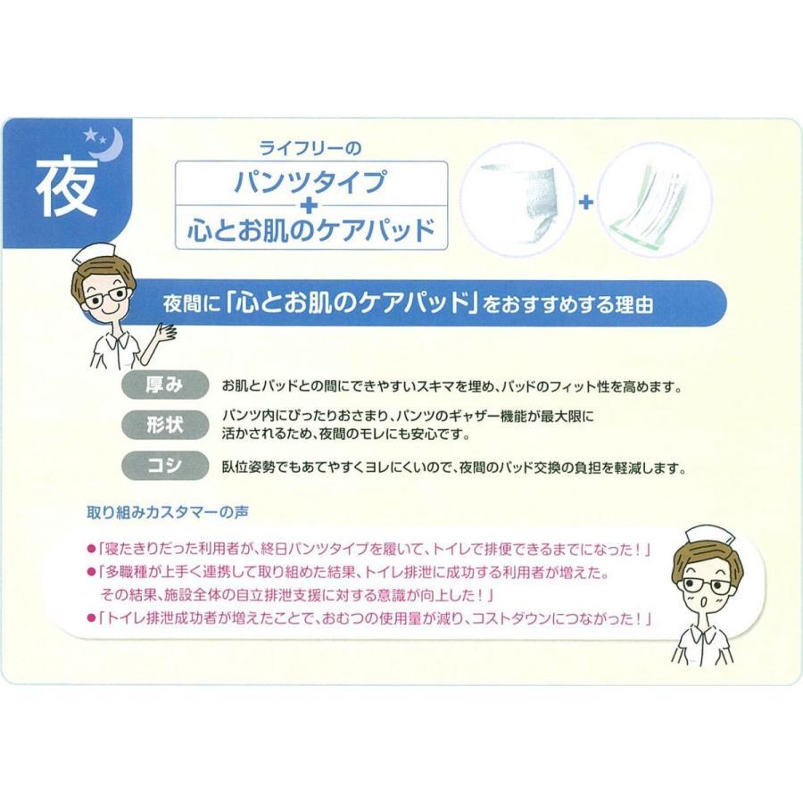 ライフリー心とお肌のケアパッド 男女共用 スーパー22枚×4袋入|shiwa-awase|04
