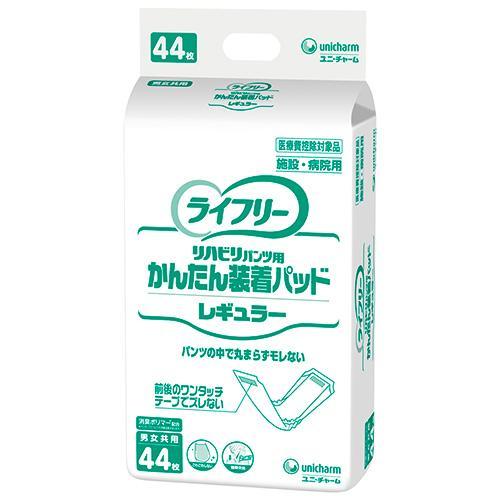 ライフリーかんたん装着パッド レギュラー 男女共用44枚×4袋入 shiwa-awase